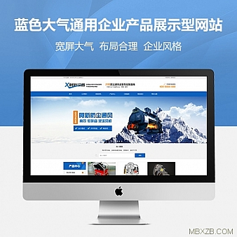 WordPress蓝色大气通用企业产品展示型网站整站源码PC+WAP+带数据
