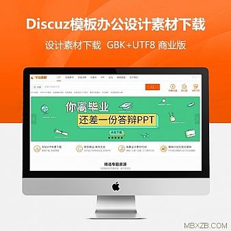 【价值298元】Discuz模板办公设计素材下载商业PSD素材源文件商业版
