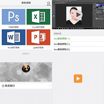 手机版在线学习视频教程网页模板