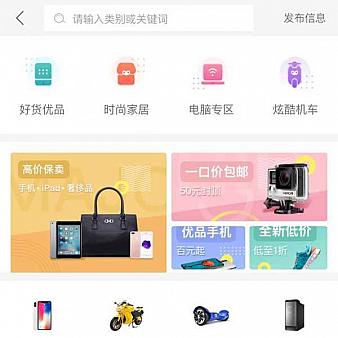 二手物品交易手机页面模板
