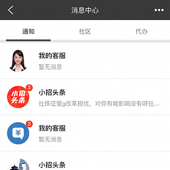 我的消息列表app页面模板