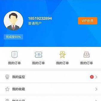 查公司app会员管理页面模板