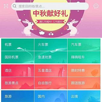 手机app旅游机票酒店预订页面模板