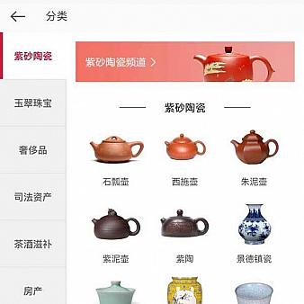 手机拍卖商品分类页面模板