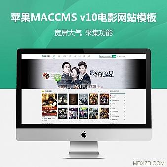 电脑苹果cmsv10模板+手机苹果cms v10模板幻灯图电影模板自动采集