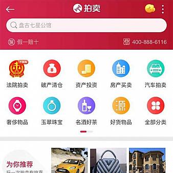 商品拍卖app手机商城模板