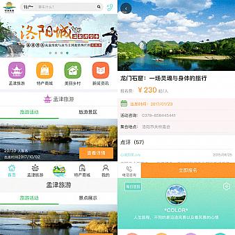 大气的旅游平台手机app商城模板源码