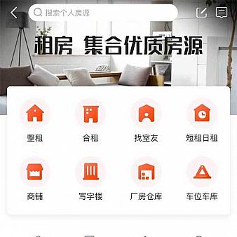 房源出租租房手机APP首页模板