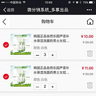 通用的商品购物车添加删除结算页面微信模板