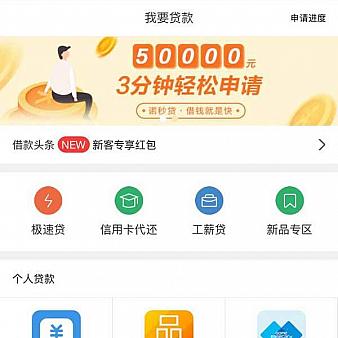 手机个人贷款app页面模板