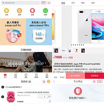 海淘手机购物商城app网页模板源码