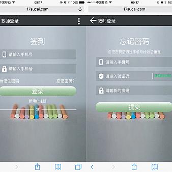 手机app教育系统登录注册界面模板