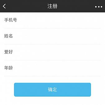 简单的手机注册表单验证页面模板