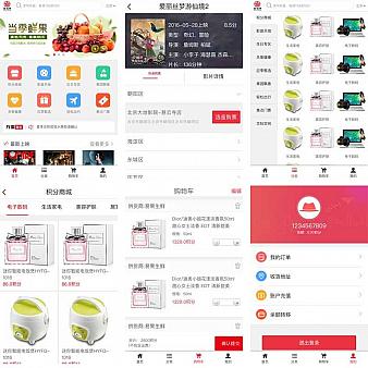实用的生活休闲购物app手机商城模板
