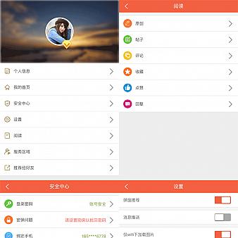 手机app个人中心页面模板源码