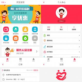 红色的家政服务手机网站模板源码