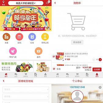 红色的超市购物商城手机app网站模板