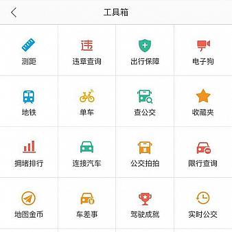 手机快捷方式工具箱页面模板