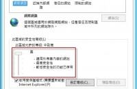 如何在Windows Server 2012启用或关闭Internet Explorer增强的安全配置