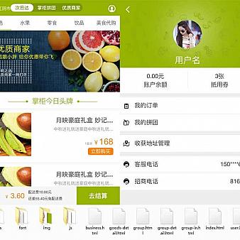 拼团网上食品商城手机模板html源码