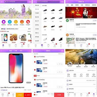 基于weui开发综合生活购物商城手机模板