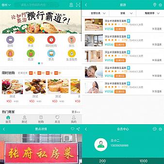 绿色的综合生活团购商城手机app模板