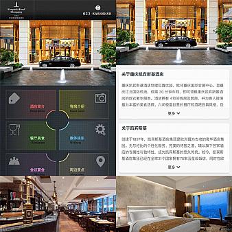 黑色的酒店预订微官网模板下载
