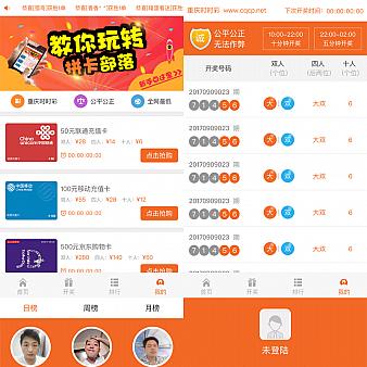 橙色的重庆时时彩手机端模板html源码