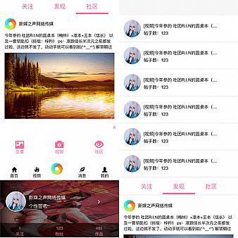 粉色的在线网络视频社区手机模板下载