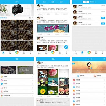 蓝色的短视频分享app商城模板