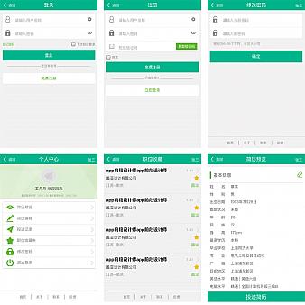 绿色的手机app招聘管理界面模板