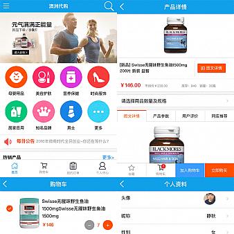 蓝色的海外代购微信商城全套模板html下载