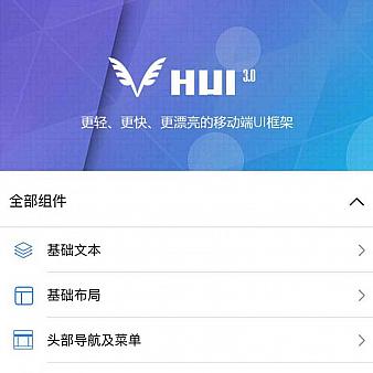 HUI整套手机web开发界面模板