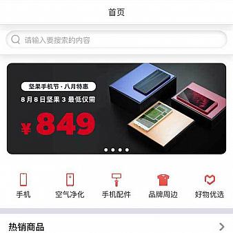 手机数码商城购物网站wap模板