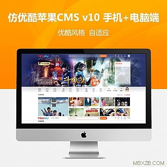 苹果CMS v10最新仿优酷风格模板自适应模板电影网站源码+会员系统