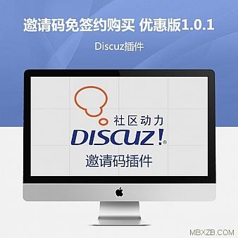[Discuz插件][精仿]【价值29.9元】邀请码免签约购买 优惠版1.0.1