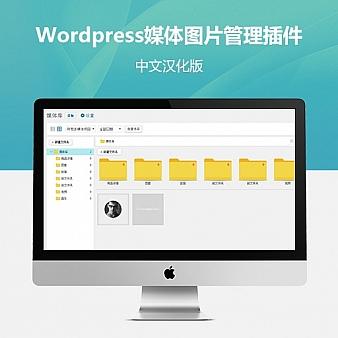 WordPress媒体图片管理插件中文汉化版
