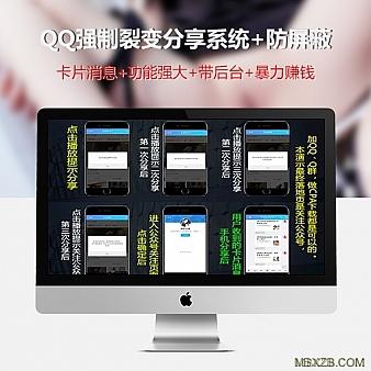 密码保护:QQ裂变系统QQ群强制分享,疯狂日引流10000+带后台+3套模板
