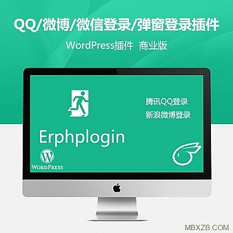 Erphplogin Pro连接QQ/微博/微信登录/弹窗登录WordPress插件【无限制】