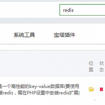 宝塔面板安装Redis给wordpress网站加速优化教程