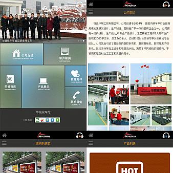 黑色的工业生产企业微信官网模板html整站