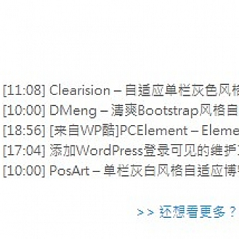 wordpress获取置顶文章的方法
