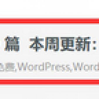 WordPress教程:在首页展示本周更新,今日更新几篇文章字样