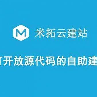 MetInfo米拓建站官网-米拓建站系统怎么样好不好?