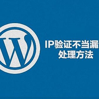 wordpress IP验证不当漏洞