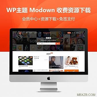 🔐WordPress主题 Modown 收费资源下载 WordPress主题 [4.3]