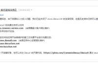 国内知名论坛软件Discuz!将关闭!