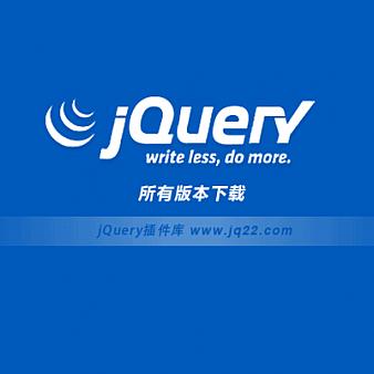 CDN加速jquery下载所有版本(实时更新)
