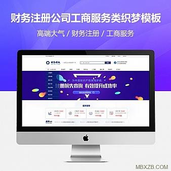 财务注册公司工商服务类企业网站织梦模板 公司注册财会类网站源码
