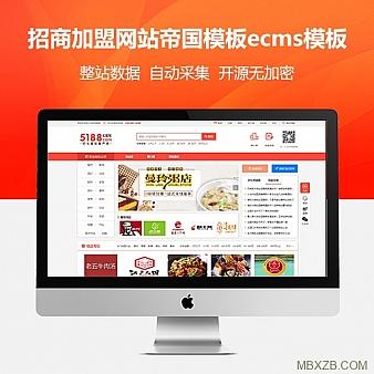 招商网站源码加盟网站模板连锁网帝国ecms源码整站带数据带手机站